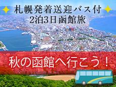函館へ行こう