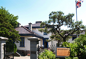 Former British Consulate of Hakodate